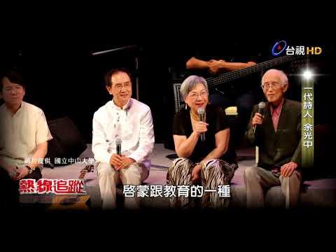 熱線追蹤 2017-12-23 一代詩人余光中 - YouTube