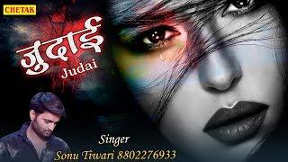 Judaai (Audio Song) | जुदाई  | Sonu Tiwari -2018 का सबसे दर्द भरा गाना