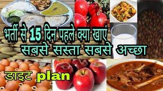 भर्ती से 15 दिन पहले क्या खाएं / Army running diet plan / best #diet_plan