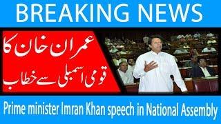 Prime minister Imran Khan speech in National Assembly | 18 Sep 2018 | 92NewsHD