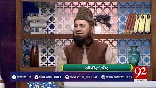 Subh E Noor - 08 January 2018- 92NewsHDPlus