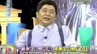 众明星调侃台职棒联盟爆打假球丑闻 - part 2