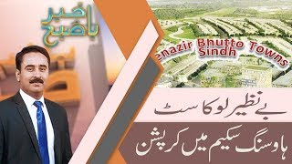Bakhabar Subh | Sindh govt's shelter protection project riddles with corruption | 19 Nov 2018