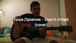 Тоше Проески - Зошто отиде (cover)