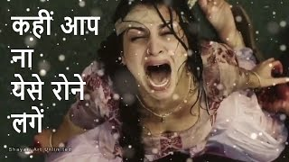 Aaj kafan me Hu to Rone ko Aayi Hai |Sad Heart Touching Urdu/ Hindi Shayari | 2017