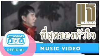 ที่สุดของหัวใจ - แจ้ ดนุพล แก้วกาญจน์ [Official Music Video]
