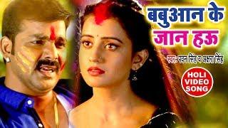 Pawan Singh का सुपरहिट होली VIDEO SONG - Akshara Singh - Babuaan Ke Jaan - Bhojpuri Holi Songs 2018
