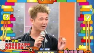 中視【你猜】8/11精采預告/假的不能真