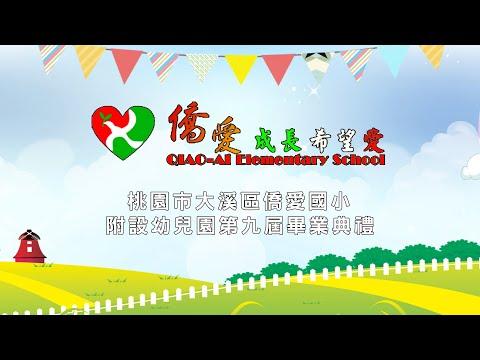 僑愛國小附設幼兒園第九屆畢業典禮 - YouTube