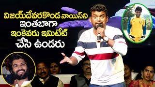 Jabardasth Comedian Imitating Vijay Devarakonda | Sankranthi Special | Eagle Media Works