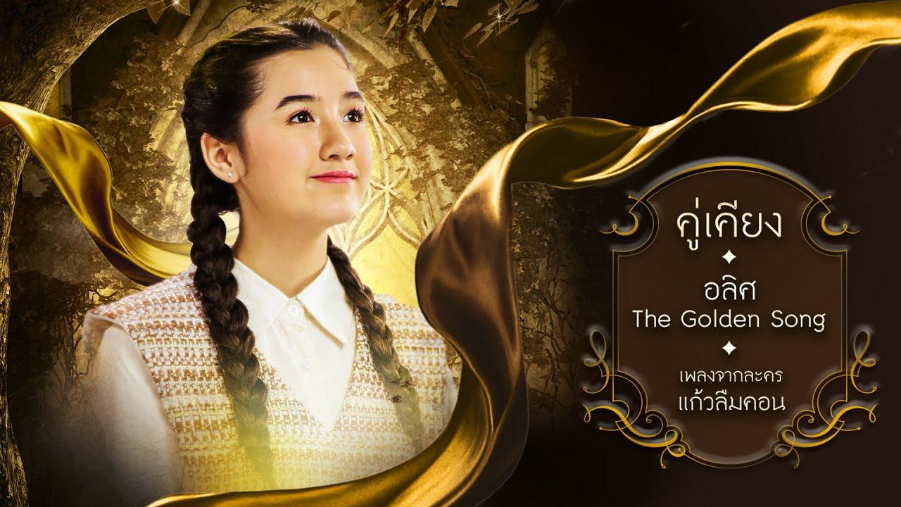 คู่เคียง (เพลงประกอบละคร แก้วลืมคอน) – อลิศ The Golden Song 【OFFICIAL MV】