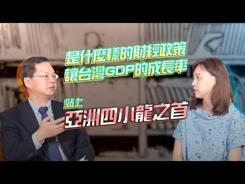 【網紅撩經濟】EP.8預告:來聽龔明鑫政委經濟政策大揭秘!