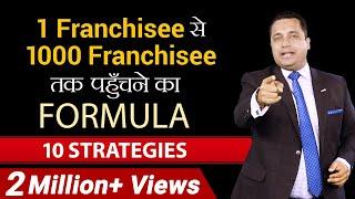 1 Franchisee से 1000 Franchisee तक पहुंचने का Formula | 10 Strategies | Dr Vivek Bindra