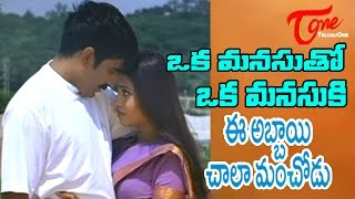 Ee Abbai Chala Manchodu Movie Songs   Oka Manasutho Video Song   Ravi Teja, Vani width=