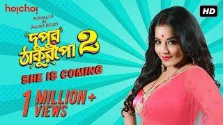 Jhuma Boudi | Dupur Thakurpo | Season 2 | Releasing 26th May | Hoichoi Originals width=