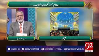 Subh e Noor - 27 November 2017 - 92NewsHDPlus