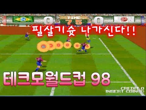 테크모월드컵 98(Tecmo World Cup 98)원코인 엔딩!소림축구 한판!마법이 난무하는 경기장!모든팀…