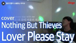 [일소라] 일반인 원신호 - 'Lover Please Stay' (Nothing But Thieves) cover