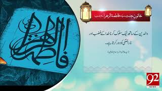 Quote | Hazrat Fatimah (RA) | 23 August 2018 | 92NewsHD