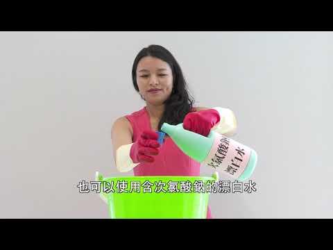 不要用「次氯酸水」洗手【行政院防疫宣導影片】 - YouTube