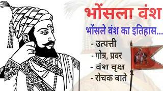 Bhosla Rajput Vansh History || History of Bhosle Rajput || Rajput Mystery