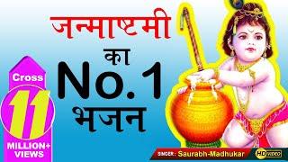 जन्माष्टमी नहीं मना पाएंगे आप इस भजन के बिना   Lord Krishna ~ Janmashtami Bhajan   Saurabh Madhukar