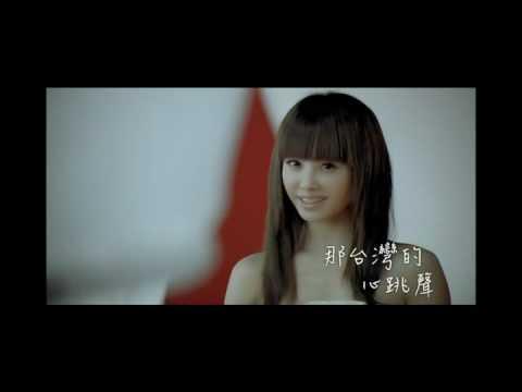 亞洲小天后蔡依林獻聲上海世博會台灣館主題曲「台灣的心跳聲」 MV完整版 - YouTube