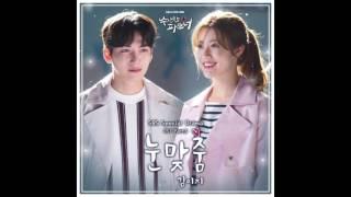 [HD Audio] Eye Contact (Full Ver.) by Kim Ez (Ggothjam Project) - Suspicious Partner OST Part 5