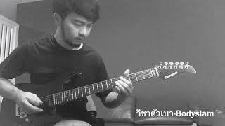 วิชาตัวเบา - Bodyslam (guitar solo)