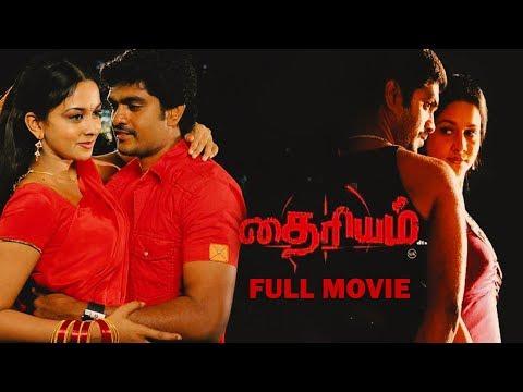 Download Video Thairiyam Full Tamil Movie