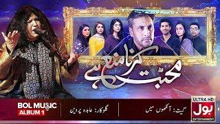 Dhuan | Abida Parveen New Song | BOL Entertainment | Mohabbat Karna Mana Hai | Pakistani Drama Song
