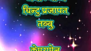 Shree dev Narayan ki Katha || Devnarayan Bhagwan Or Chochu Bhaat Ka Milaap