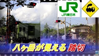 八ヶ岳が見える踏切 JR小海線Railway crossing JR-Koumi line(Yamanashi japan)