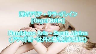 涙のアリア - サラ・オレイン[Orgel BGM]Namidano Aria - Sarah Alainn(ドラマ『新・牡丹と薔薇』主題歌)