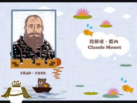 藝術大師系列 - 莫內的故事 - YouTube