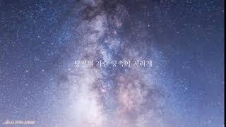 한숨-정국ver.가사