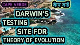 Top 10 Facts About Cape Verde/Cape Verde Facts/Amazing Facts Cape Verde/Cape Verde Interesting Facts