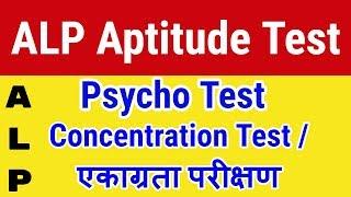 ALP CBT 3 Psycho aptitude test pattern full details|RRB psycho, railway, ASM Psycho test in HINDI