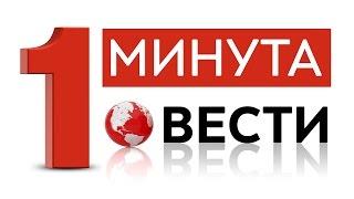 1 минута вести на македонски 3  27 01 2017