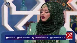 Manqabat: Salam Ahl-e-bait | 24 April 2018 | 92NewsHD