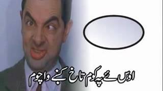 Mr bean pashto funny