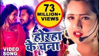 Khesari Lal , Kajal Raghwani का सबसे हिट गाना - Lagelu Horha Ke Chana - Bhojpuri Song 2018