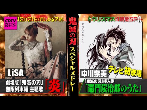 「鬼滅の刃」スペシャルメドレー!! LiSA&中川奈美『CDTVライブ!ライブ!』12/21(月)【TBS】