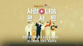 희망을 만드는 온(ON)택트 '사랑나눔 콘서트' PR 다시보기