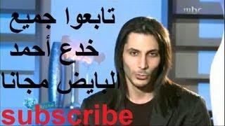 شرح خدعة الساحر أحمد البايض شط بحر الهوى
