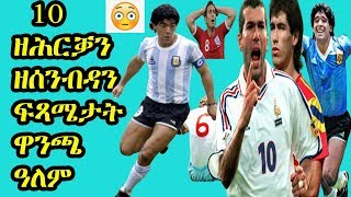 The 10 Most Shocking Moments in World Cup History - RBL TV