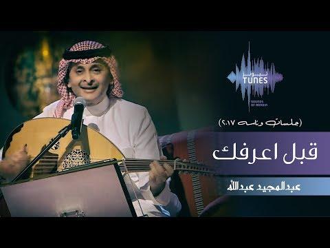 عبدالمجيد عبدالله - قبل اعرفك (جلسات  وناسه)   2017