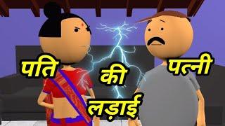 JOKE OF - PATI PATNI KI LADAI ( पति पत्नी की लड़ाई ) - bolta comedy