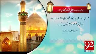 Quote: Hazrat Ali (RA) - 30 March 2018 - 92NewsHDPlus