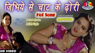 जिभिए से चाट के ढोड़ी Jibhiye Se Chaat ke Dhori | Arvind Ajooba | Saiyan Chamach Lagake Pyar Kare width=